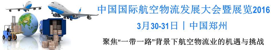 2016中国国际航空物流发展大会-中国郑州