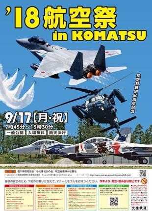 2018 日本石川县小松市航空节盛大开幕!