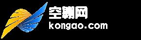 空翱网-KongAo.Com