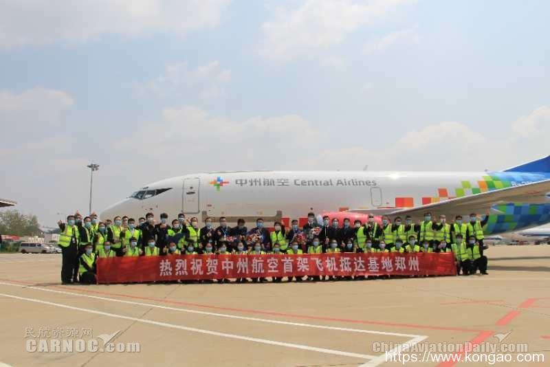 中州航空获颁运转合格证 河南首家主基地货运航司
